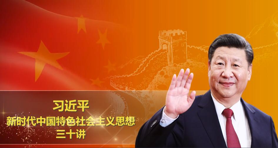 习近平 新时代中国特色社会主义思想 三十讲课件