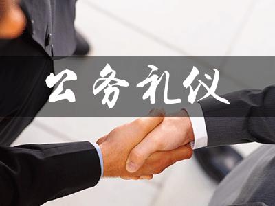 事业单位工作人员公务礼仪规范